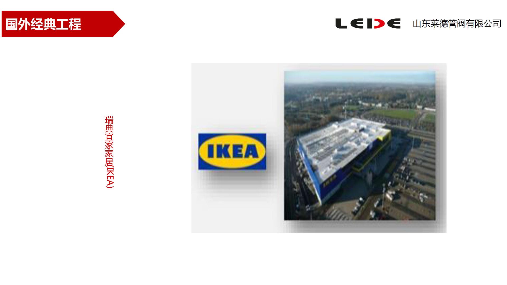 瑞典宜家家居(IKEA)