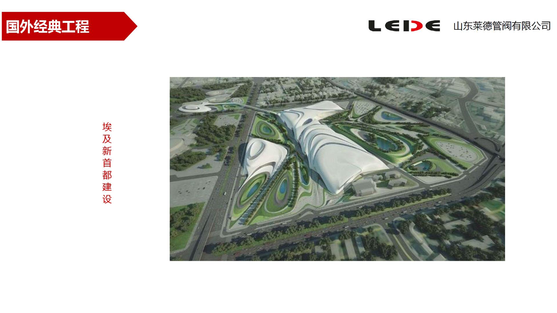 埃及新首都建设